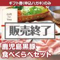 【ギフト券】鹿児島黒豚食べくらべセット[当日出荷可]