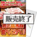 【パネもく!】鹿児島黒豚食べくらべセット(A4パネル付)[当日出荷可]