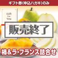 <季節限定>【ギフト券】柿&ラ・フランス詰合せ(目録のみ)