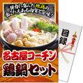 名古屋コーチン鶏鍋セット