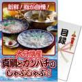 【パネもく!】大分県産 真鯛とカンパチのしゃぶしゃぶセット(A4パネル付)[当日出荷可]