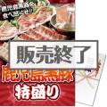 【パネもく!】鹿児島黒豚特盛り(A3パネル付)