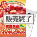 <季節限定>【パネもく!】青森県産 サンふじりんご3.5kg(A4パネル付)[当日出荷可]