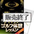 【パネもく!】RIZAPゴルフ体験レッスン(A4パネル付)[当日出荷可]
