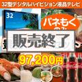 32型液晶テレビ 10点セット