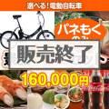 選べる!電動自転車10点セット