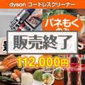 dyson コードレスクリーナー 10点セット