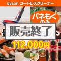 dyson コードレスクリーナー10点セット