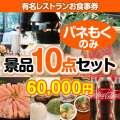 【楽々まとめ買い景品セット:当選者10名様向け】有名レストランお食事券 10点セット