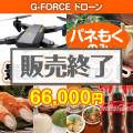 G-FORCE ドローン10点セット