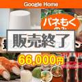 Google Home10点セット