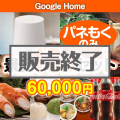 Google Home10点セット[送料無料・全て目録パネル付]