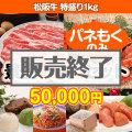 松阪牛特盛り 10点セット