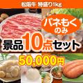 【楽々まとめ買い景品セット:当選者10名様向け】松阪牛特盛り 10点セット