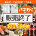 dyson Pure Hot + Cool10点セット