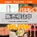 dyson Pure Hot + Cool10点セット[送料無料・全て目録パネル付]