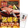 宮崎牛 ロースステーキ