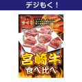 【デジもく!】宮崎牛 食べ比べ(パネル・目録無し)[当日メール納品可・送料無し]