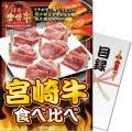 宮崎牛 食べくらべ