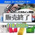 dyson コードレスクリーナー20点セット