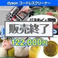 【楽々まとめ買い景品セット:当選者25名様向け】dyson コードレスクリーナー25点セット [送料無料・当日出荷可]