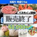 松阪牛特盛(25点セット)