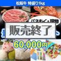 松阪牛特盛り 25点セット