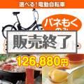 選べる!電動自転車3点セット