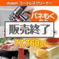 dyson コードレスクリーナー3点セット