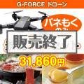 G-FORCE ドローン3点セット