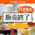 Google Home3点セット