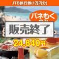 JTB旅行券(1万円分)3点セット