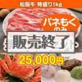 松阪牛特盛(3点セット)