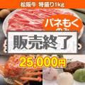 松阪牛特盛り 3点セット
