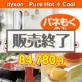 dyson Pure Hot + Cool3点セット
