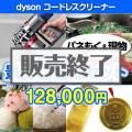 【楽々まとめ買い景品セット:当選者30名様向け】dyson コードレスクリーナー30点セット [送料無料・当日出荷可]