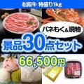松阪牛特盛り 30点セット