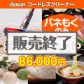 dyson コードレスクリーナー5点セット