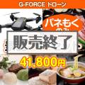 G-FORCE ドローン 5点セット