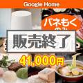 Google Home 5点セット