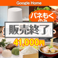 Google Home5点セット[送料無料・全て目録パネル付]
