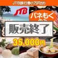 JTB旅行券(1万円分)5点セット