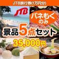 JTB旅行券(1万円分)5点セット[送料無料・全て目録パネル付]