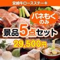 宮崎牛ロースステーキ5点セット[送料無料・全て目録パネル付]