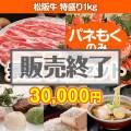 松阪牛特盛(5点セット)