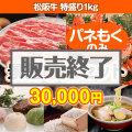 松阪牛特盛り 5点セット