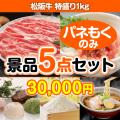 【楽々まとめ買い景品セット:当選者5名様向け】松阪牛特盛り 5点セット