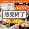dyson Pure Hot + Cool5点セット