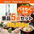 【楽々まとめ買い景品セット:当選者5名様向け】dyson Pure Hot + Cool 5点セット