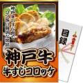 【パネもく!】神戸牛 牛すじコロッケ(A4パネル付)[当日出荷可]